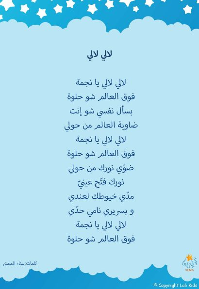 blue_lyrics_ar_Page_01