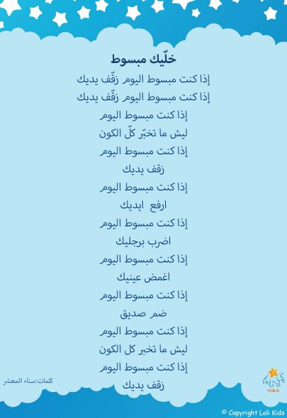 blue_lyrics_ar_Page_04