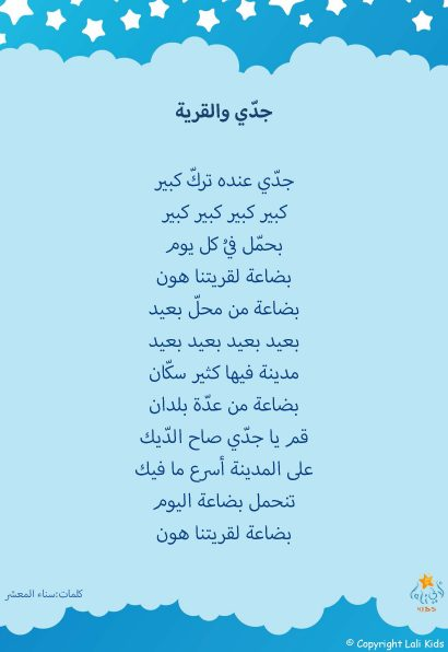blue_lyrics_ar_Page_05
