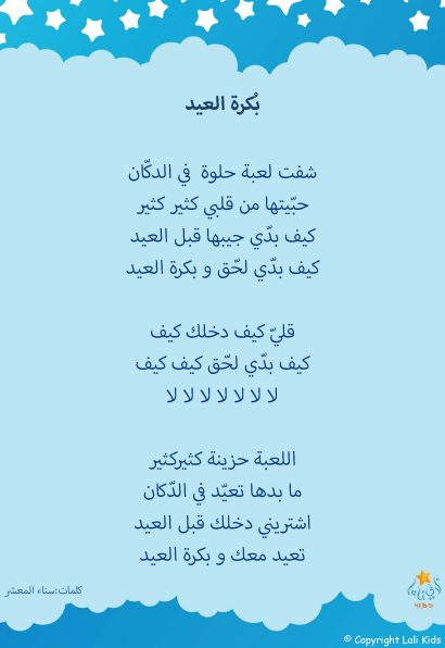 blue_lyrics_ar_Page_06