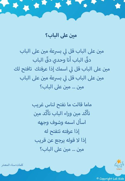 blue_lyrics_ar_Page_11