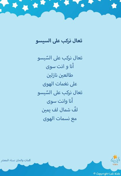 blue_lyrics_ar_Page_13