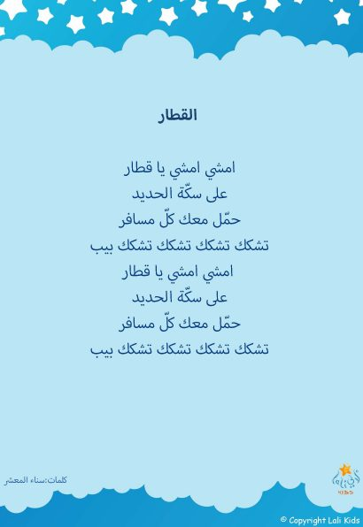 blue_lyrics_ar_Page_14