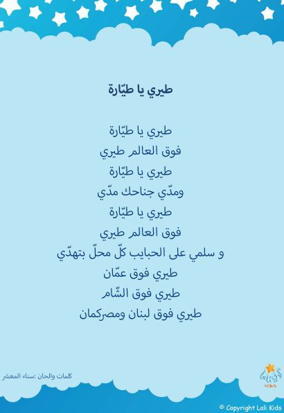 blue_lyrics_ar_Page_16