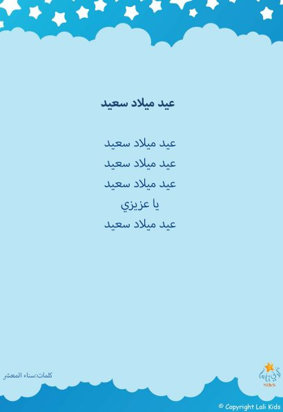 blue_lyrics_ar_Page_19