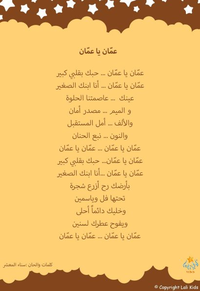brown_lyrics_ar_Page_03