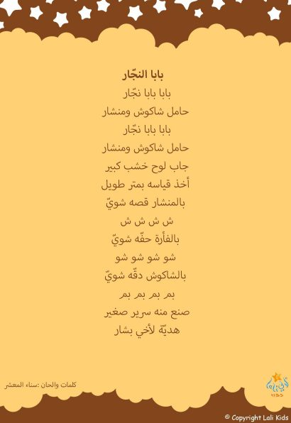 brown_lyrics_ar_Page_04