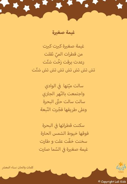 brown_lyrics_ar_Page_07