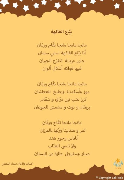 brown_lyrics_ar_Page_08