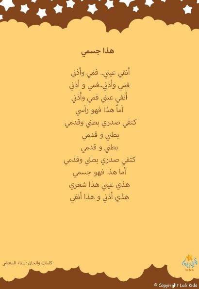 brown_lyrics_ar_Page_10