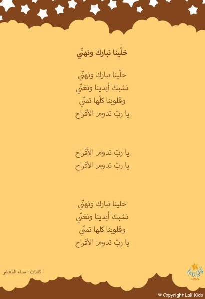 brown_lyrics_ar_Page_13