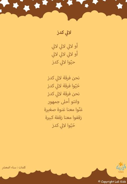 brown_lyrics_ar_Page_14