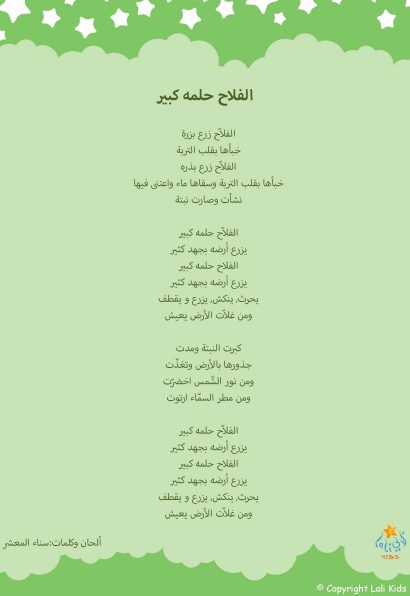 green_lyrics_ar_Page_02