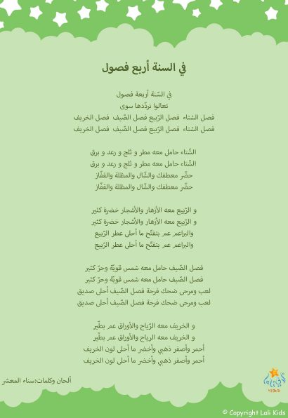 green_lyrics_ar_Page_04
