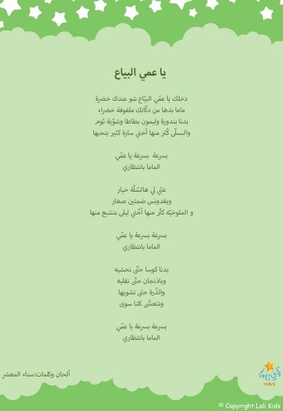 green_lyrics_ar_Page_05