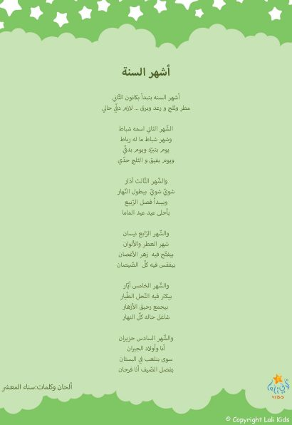 green_lyrics_ar_Page_06