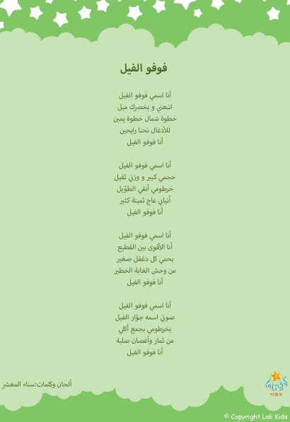 green_lyrics_ar_Page_08