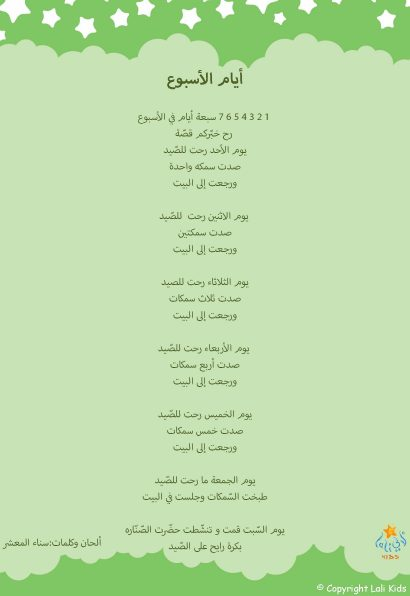 green_lyrics_ar_Page_09
