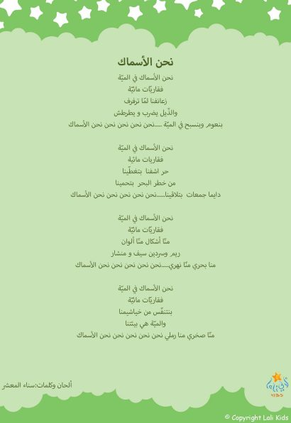 green_lyrics_ar_Page_10