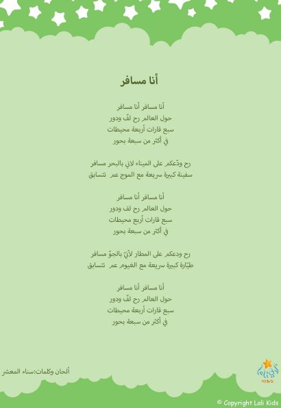 green_lyrics_ar_Page_11
