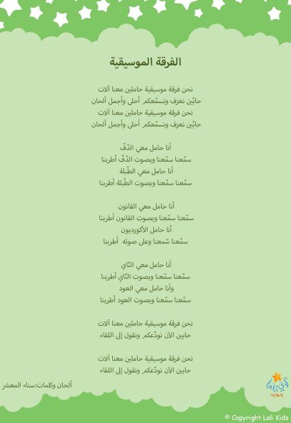 green_lyrics_ar_Page_13