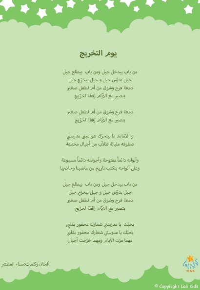 green_lyrics_ar_Page_14