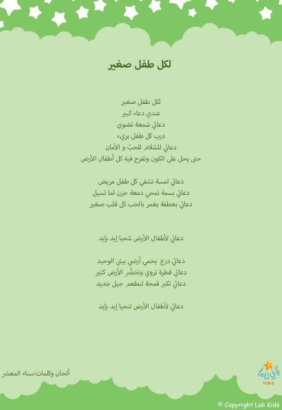 green_lyrics_ar_Page_15