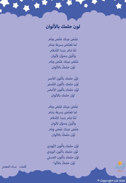 purple_lyrics_ar_Page_01