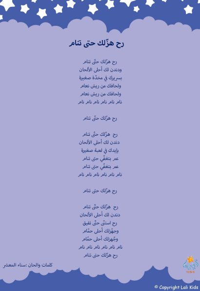 purple_lyrics_ar_Page_03