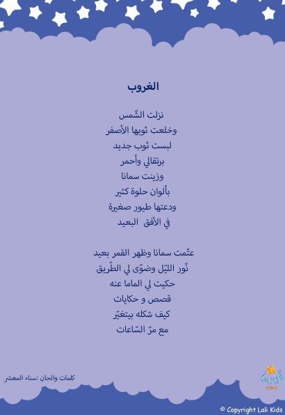 purple_lyrics_ar_Page_04