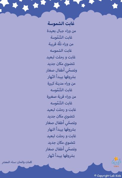 purple_lyrics_ar_Page_05