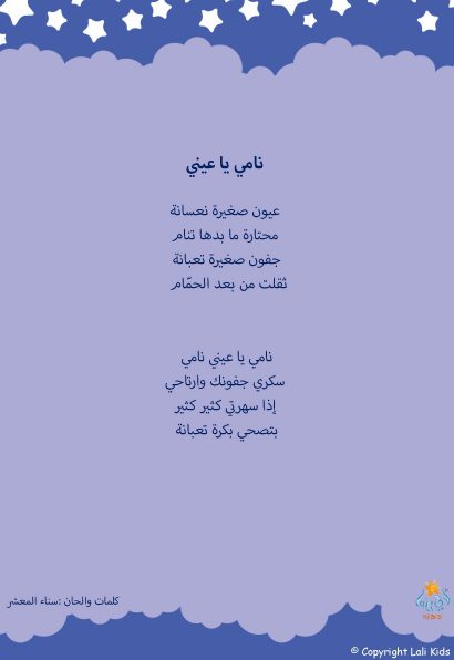 purple_lyrics_ar_Page_06