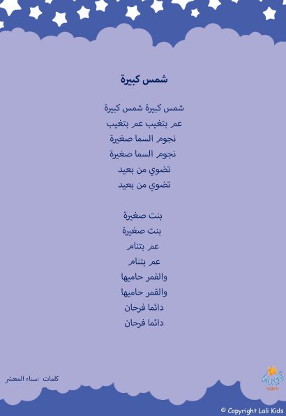 purple_lyrics_ar_Page_07
