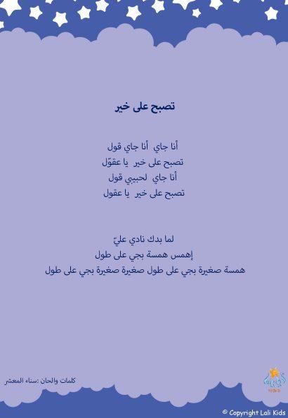 purple_lyrics_ar_Page_09