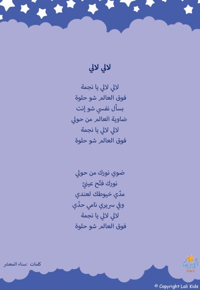 purple_lyrics_ar_Page_10