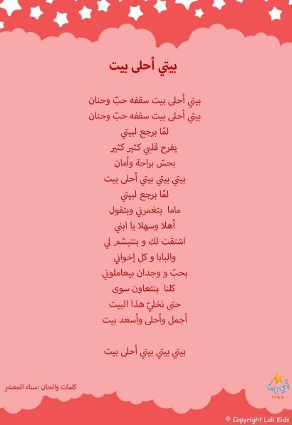red_lyrics_ar_Page_01