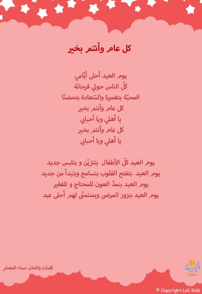 red_lyrics_ar_Page_02