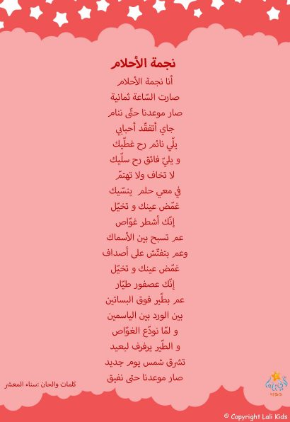 red_lyrics_ar_Page_03