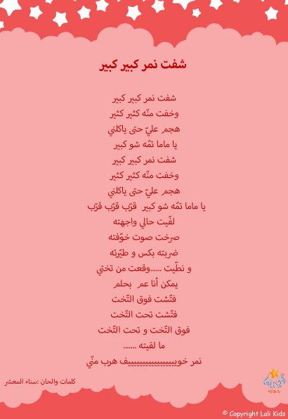 red_lyrics_ar_Page_04