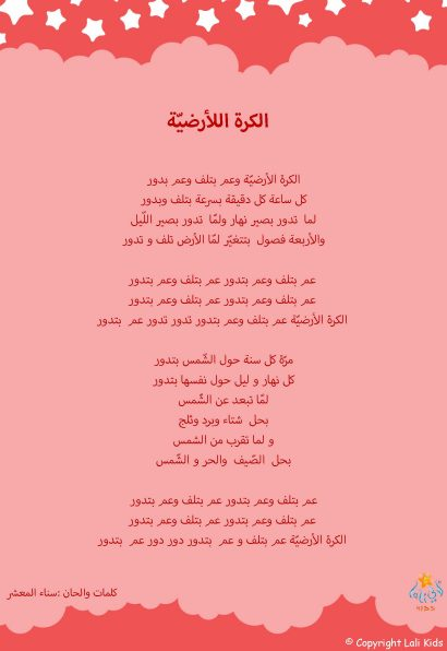 red_lyrics_ar_Page_05