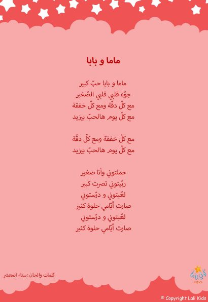 red_lyrics_ar_Page_12