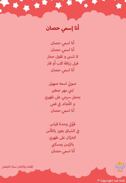 red_lyrics_ar_Page_15