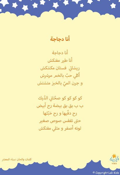 white_lyrics_ar_Page_04