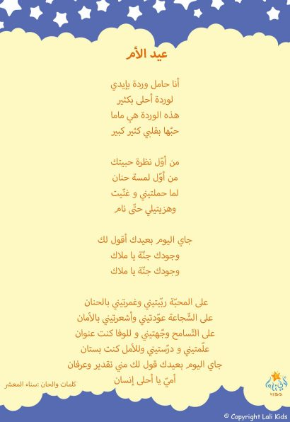 white_lyrics_ar_Page_11