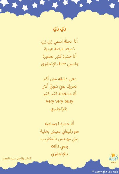 white_lyrics_ar_Page_12