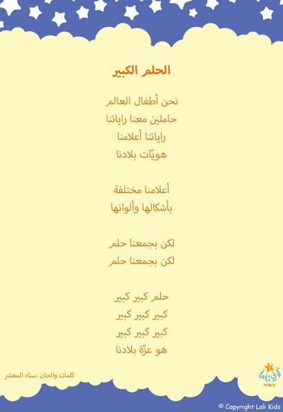 white_lyrics_ar_Page_14