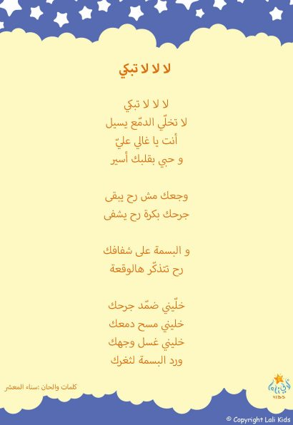 white_lyrics_ar_Page_16