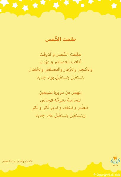 yellow_lyrics_ar_Page_01