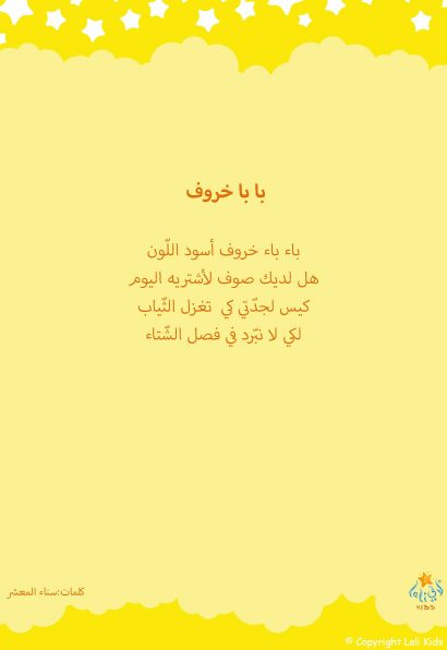 yellow_lyrics_ar_Page_02