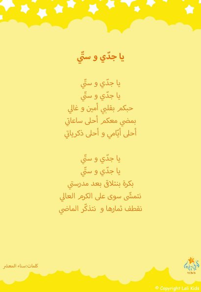 yellow_lyrics_ar_Page_04
